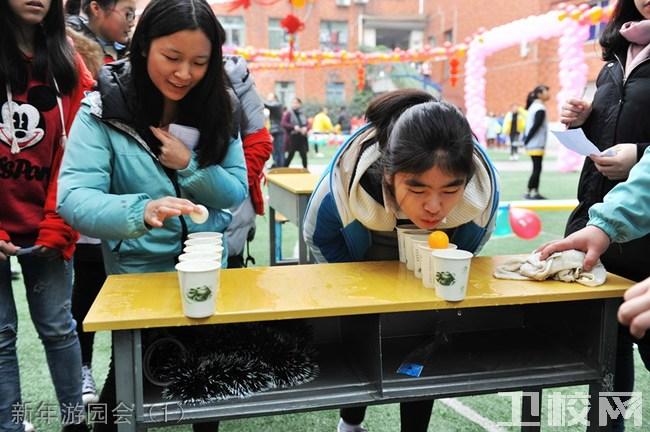 重庆知行卫生学校 新年游园会(1)