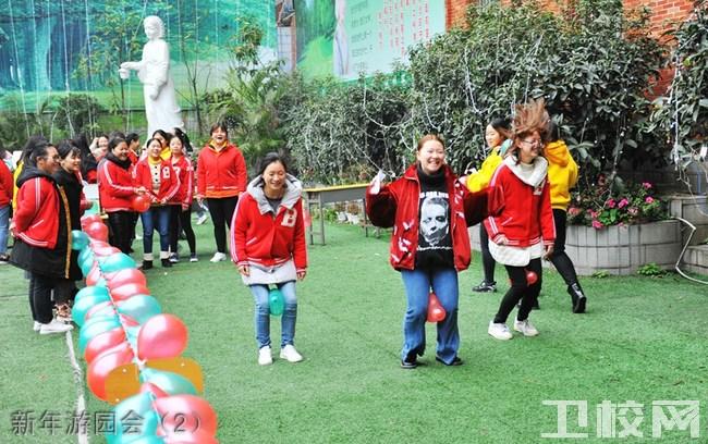 重庆知行卫生学校 新年游园会(2)
