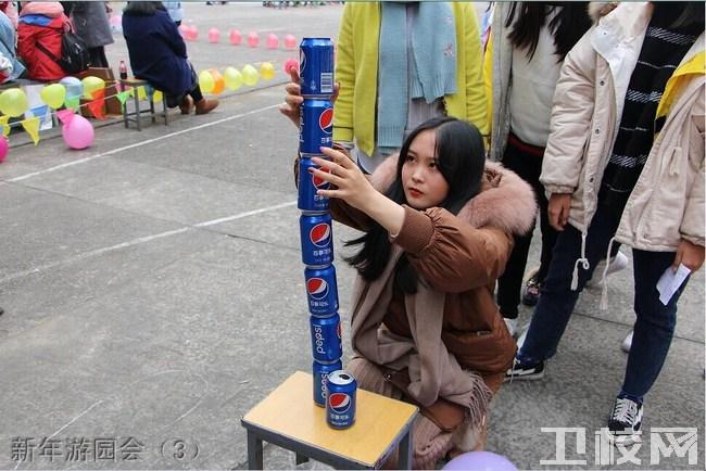 重庆知行卫生学校 新年游园会(3)