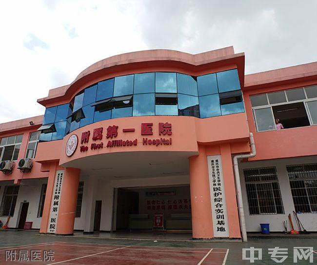 重庆市卫生技工学校-附属医院