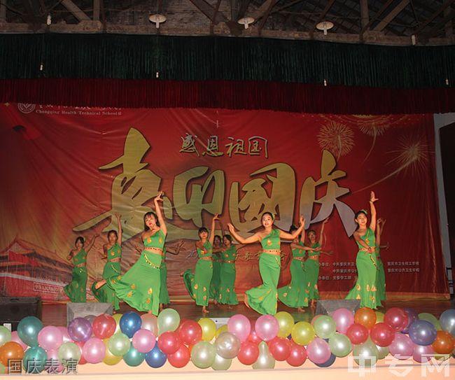 重庆市卫生技工学校-国庆表演