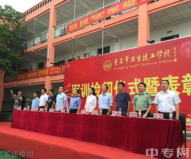 重庆市卫生技工学校-军训检阅