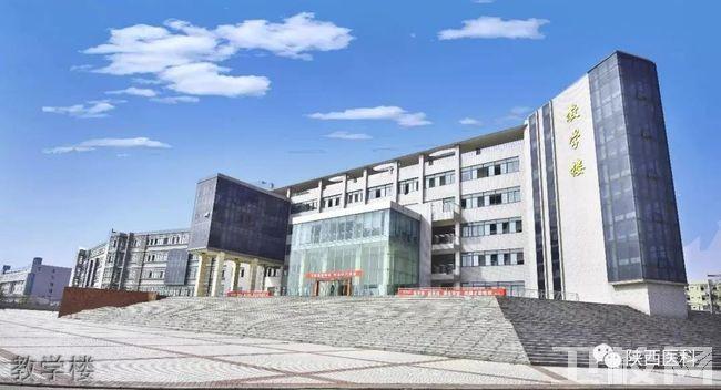 陕西医科学校-教学楼
