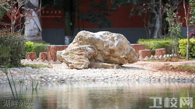 云南经贸外事职业学院护理学院-湖畔风光