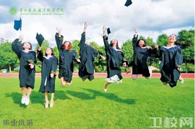 云南医药健康职业学院-毕业风采