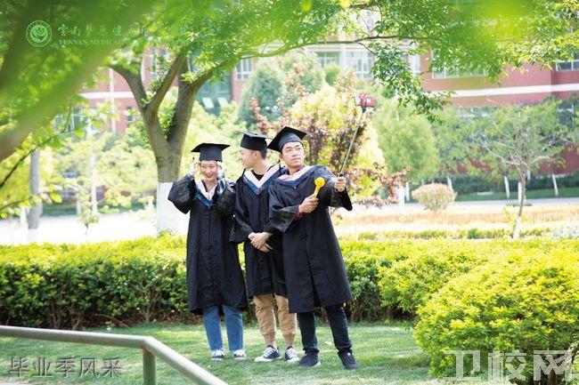 云南医药健康职业学院-毕业季风采