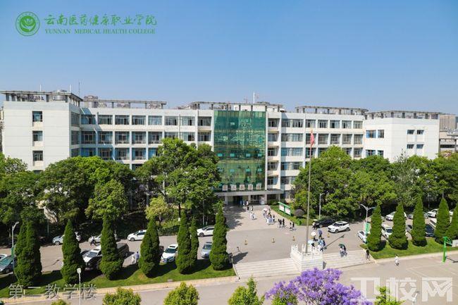 云南医药健康职业学院-第二教学楼