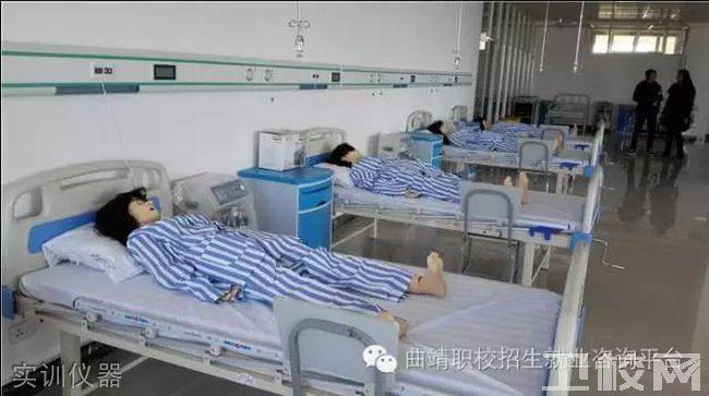 云南省曲靖护理学校-实训仪器