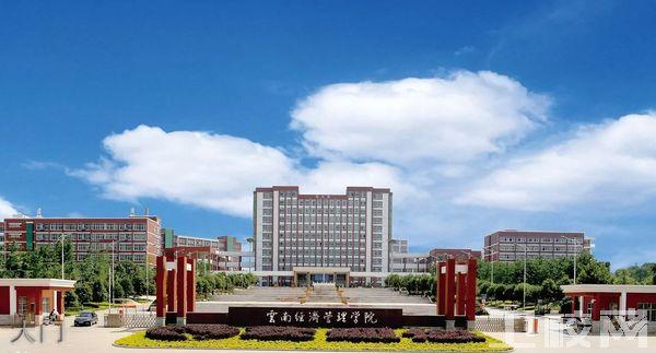 云南经济管理学院医学院-环境