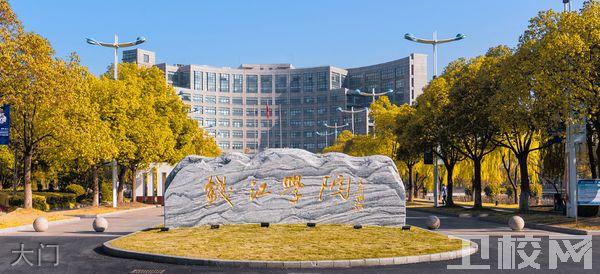 杭州师范大学钱江学院医学院-环境