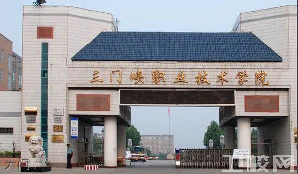 三门峡职业技术学院医学部-环境
