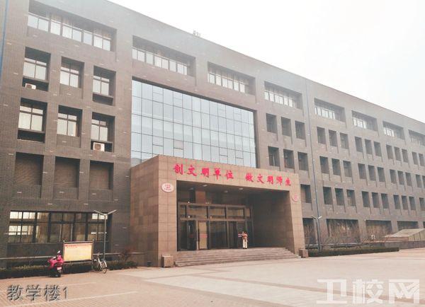 安阳职业技术学院医学部-环境3