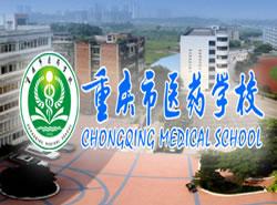重庆市医药学校(长寿卫生学校)图片