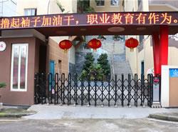 重庆市医药经贸学校图片