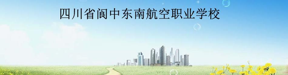 阆中东南航空职业学校
