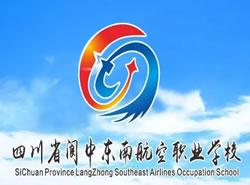 阆中东南航空职业学校图片