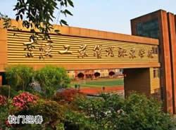 重庆工业管理职业学校图片