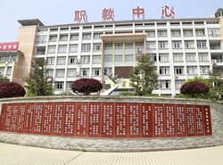 重庆市开州职业教育中心