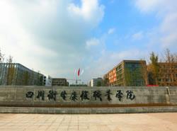 四川卫生康复职业学院图片