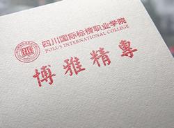 四川国际标榜职业学院(健康学院)图片