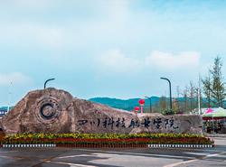 四川科技职业学院