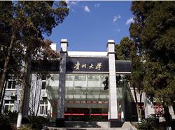 贵州大学图片