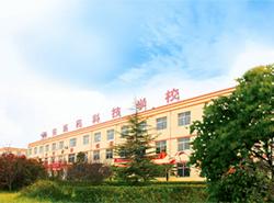 西安医药科技职业学校图片