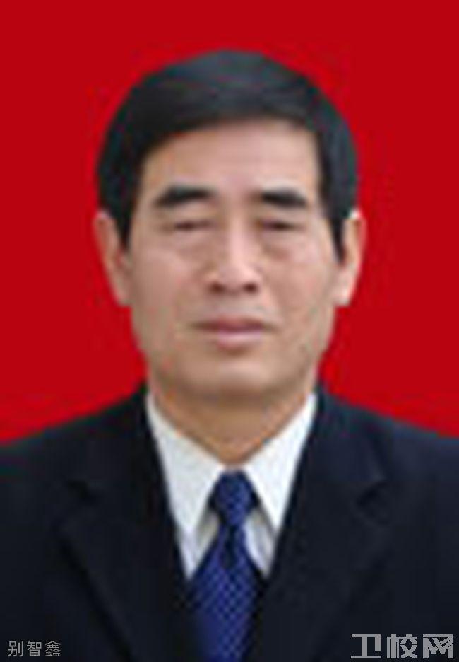 陕西医科学校别智鑫老师