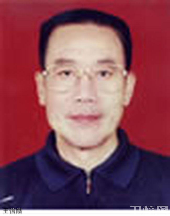 陕西医科学校王信隆老师