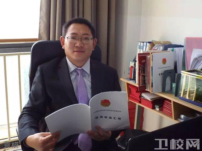 云南经贸外事职业学院护理学院袁模  老师