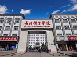 山西省长治卫生学校