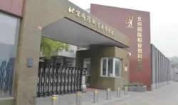 北京国际职业教育学校图片