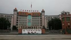 广东省新兴中药学校图片