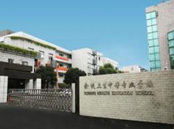 杭州余杭卫生中等专业学校图片