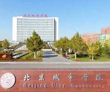 北京城市学院医学院