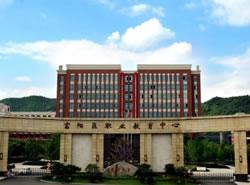 杭州富阳区职业教育中心图片