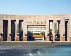 杭州师范大学钱江学院医学院