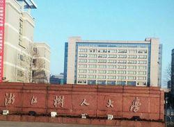 浙江树人学院医学院图片