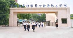 广州市高新医药与食品技工学校图片