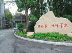杭州第一技师学院药学系图片