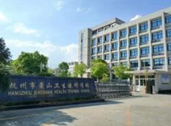 杭州萧山卫生中等专业学校图片