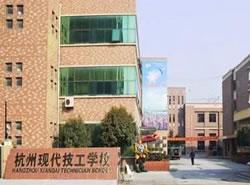 杭州现代技工学校图片