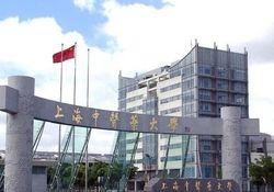 上海中医药大学