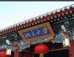 北京大学医学院
