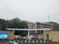 杭州润匠科技技工学校图片