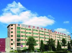 北京京北职业技术学院卫生系