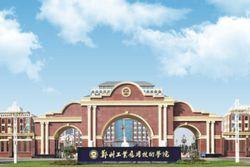郑州工业应用技术学院