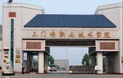 三门峡职业技术学院医学部图片