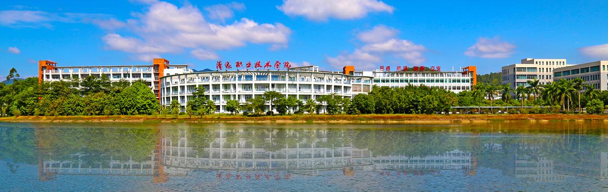 清远职业技术学院护理学院