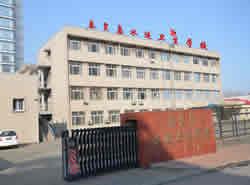 秦皇岛水运卫生学校图片